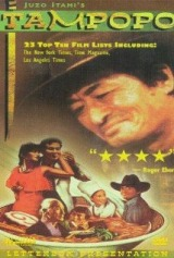 Tampopo (1985) first entered on 26 April 1996